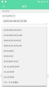Androidアプリ「タイムスタンプカメラ」のスクリーンショット 5枚目