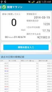 Androidアプリ「禁煙マラソン PRO」のスクリーンショット 2枚目