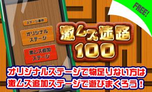 Androidアプリ「激ムズ迷路100」のスクリーンショット 3枚目