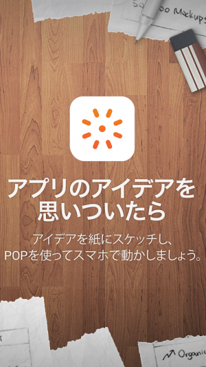 Androidアプリ「POP 2.0 - Prototyping on Paper」のスクリーンショット 1枚目