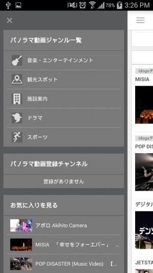 Androidアプリ「idoga VR 360°パノラマ動画再生ビューア」のスクリーンショット 2枚目