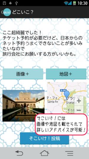 Androidアプリ「どこいこ?」のスクリーンショット 4枚目
