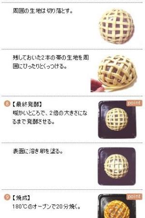Androidアプリ「パンのレシピ」のスクリーンショット 4枚目
