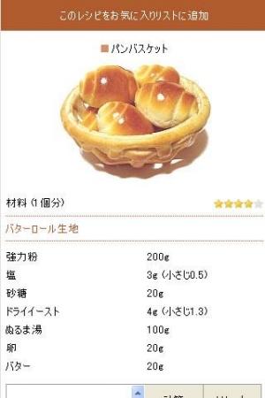 Androidアプリ「パンのレシピ」のスクリーンショット 3枚目