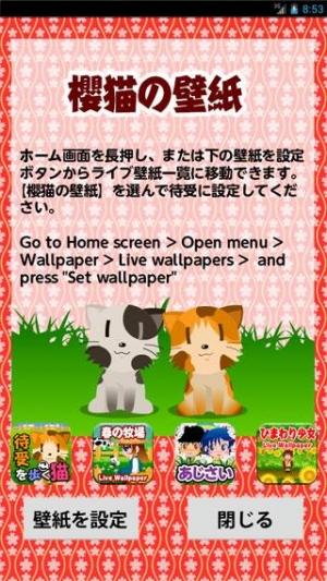 Androidアプリ「櫻猫 -ライブ壁紙-」のスクリーンショット 2枚目