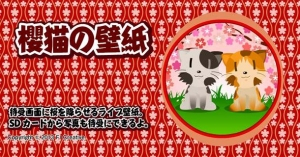 Androidアプリ「櫻猫 -ライブ壁紙-」のスクリーンショット 3枚目