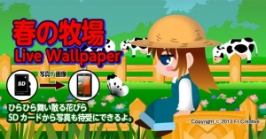 Androidアプリ「春の牧場 -ライブ壁紙-」のスクリーンショット 3枚目