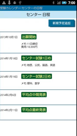 Androidアプリ「受験カレンダー」のスクリーンショット 5枚目