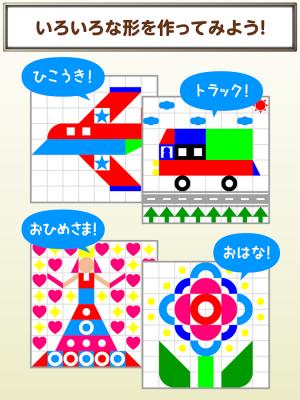 Androidアプリ「ずけいこうじょう 図形感覚を楽しく育む子供向けアプリ」のスクリーンショット 2枚目