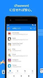 Androidアプリ「1Password – パスワード保管庫」のスクリーンショット 1枚目