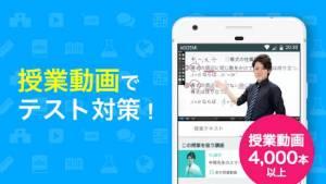 Androidアプリ「アオイゼミ-定期テスト・大学入試・センター対策・受験勉強にも使える中学生・高校生向けの勉強アプリ」のスクリーンショット 3枚目