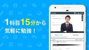 Androidアプリ「アオイゼミ-定期テスト・大学入試・センター対策・受験勉強にも使える中学生・高校生向けの勉強アプリ」のスクリーンショット 1枚目