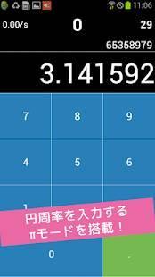 Androidアプリ「Tap Nums! -楽しく電卓タイピング-」のスクリーンショット 2枚目