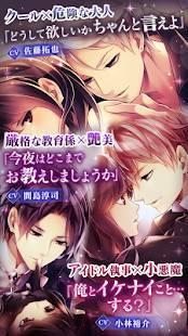 Androidアプリ「100日間のプリンセス◆もうひとつのイケメン王宮 恋愛ゲーム」のスクリーンショット 3枚目