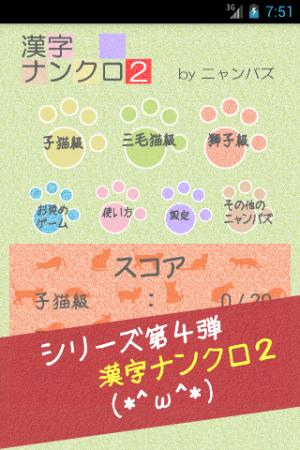 Androidアプリ「漢字ナンクロ2 ~かわいい猫の無料ナンバークロスワードパズル」のスクリーンショット 3枚目