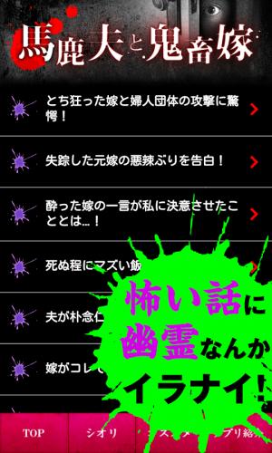 Androidアプリ「【閲覧注意】恐怖の隣人トラブル!心霊よりもヤバい超怖い話!」のスクリーンショット 3枚目