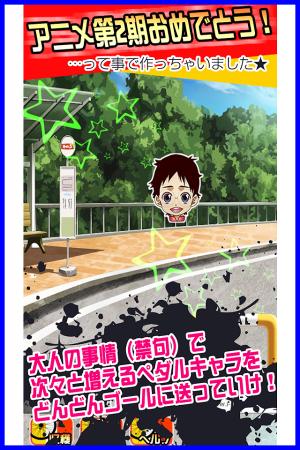 Androidアプリ「弱虫育成キット☆目指せインターハイ!」のスクリーンショット 1枚目