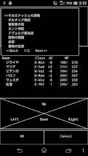 Androidアプリ「Wandroid #5 - Return of The Arch Wizard -」のスクリーンショット 2枚目