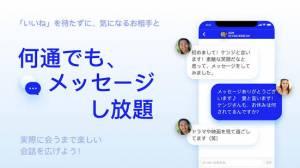 Androidアプリ「Match Japan 世界最大級の恋愛・結婚マッチングアプリ」のスクリーンショット 4枚目