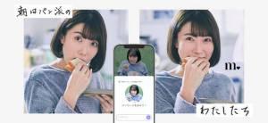 Androidアプリ「Match Japan 婚活・出会いマッチングアプリ」のスクリーンショット 5枚目