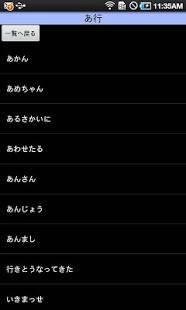 Androidアプリ「【声優ボイスアプリ】声優方言講座 堀川りょう大阪弁編」のスクリーンショット 3枚目