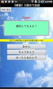 Androidアプリ「【声優ボイスアプリ】声優方言講座 堀川りょう大阪弁編」のスクリーンショット 5枚目