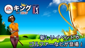 Androidアプリ「King of the Course Golf」のスクリーンショット 1枚目