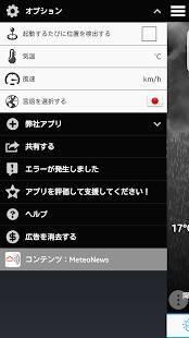 Androidアプリ「日本の天気」のスクリーンショット 4枚目