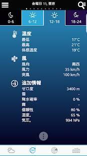Androidアプリ「日本の天気」のスクリーンショット 2枚目