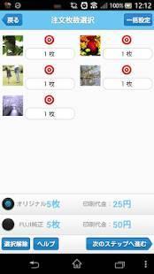Androidアプリ「しろくまフォト - 5円写真プリント」のスクリーンショット 4枚目