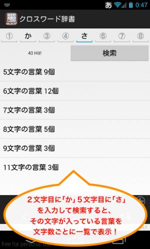 Androidアプリ「クロスワード辞書」のスクリーンショット 1枚目