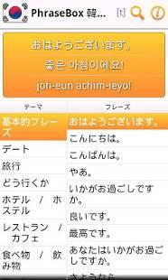 Androidアプリ「会話帳韓国語」のスクリーンショット 2枚目