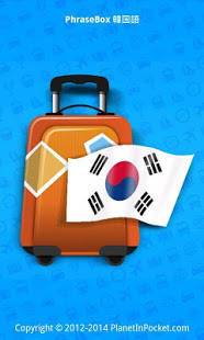 Androidアプリ「会話帳韓国語」のスクリーンショット 1枚目