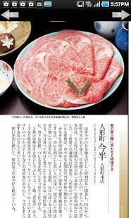 Androidアプリ「東京五つ星の肉料理」のスクリーンショット 1枚目