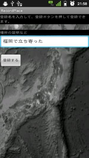 Androidアプリ「現在位置を保存」のスクリーンショット 2枚目