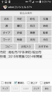 Androidアプリ「udonコンシェル」のスクリーンショット 4枚目