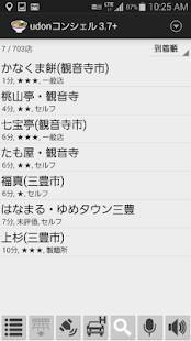 Androidアプリ「udonコンシェル」のスクリーンショット 2枚目