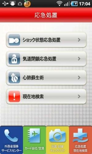 Androidアプリ「海外旅行安全ガイド」のスクリーンショット 3枚目
