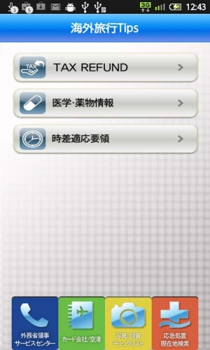 Androidアプリ「海外旅行安全ガイド」のスクリーンショット 4枚目