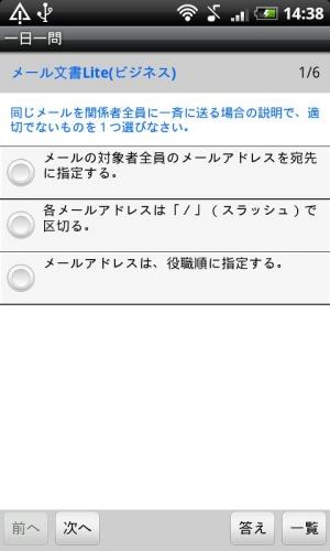 Androidアプリ「一日一問(ビジネスメール文書Lite)」のスクリーンショット 2枚目