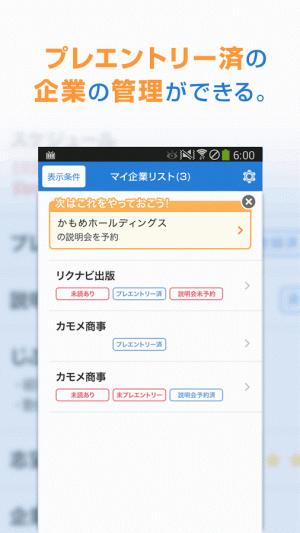 Androidアプリ「リクナビ2016」のスクリーンショット 2枚目