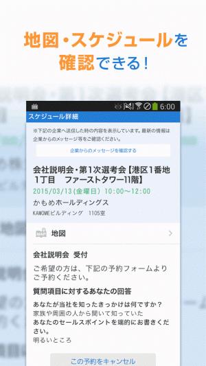 Androidアプリ「リクナビ2016」のスクリーンショット 3枚目
