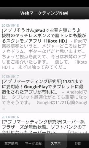 Androidアプリ「Webマーケティングナビ」のスクリーンショット 2枚目