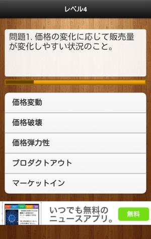 Androidアプリ「クイズで学ぶマーケティング」のスクリーンショット 1枚目