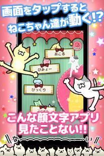 Androidアプリ「顔文字にゃんこ-動く!かおもじアプリ顔文字ニャンコ」のスクリーンショット 1枚目