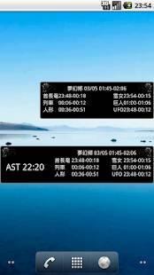 Androidアプリ「DQ10七不思議時計」のスクリーンショット 3枚目