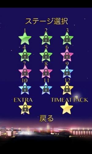 Androidアプリ「スターライン ~星をツナグパズル~」のスクリーンショット 4枚目