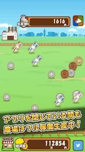 Androidアプリ「マネーファーム」のスクリーンショット 2枚目