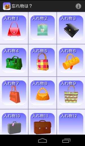Androidアプリ「忘れ物は?」のスクリーンショット 1枚目