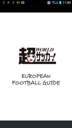 Androidアプリ「超ワールドサッカープレゼンツ 欧州サッカーガイド」のスクリーンショット 1枚目